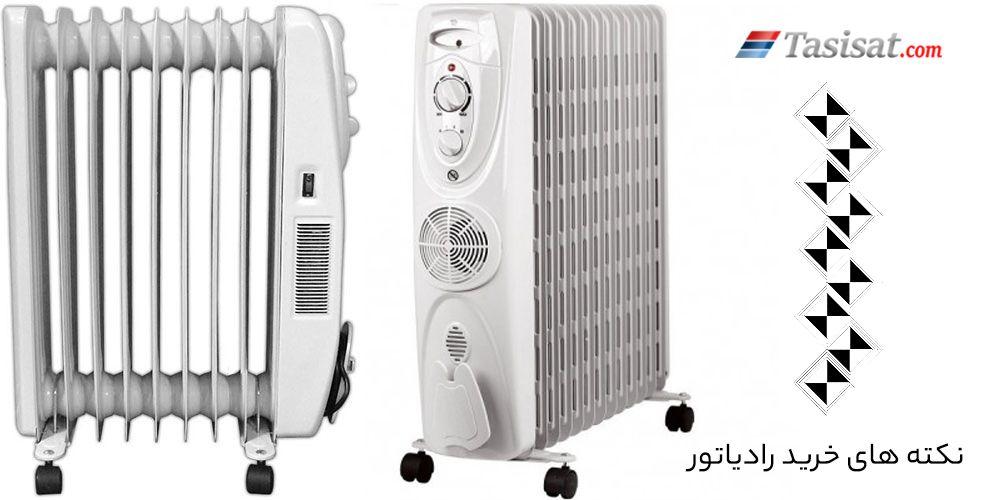 نکته های خرید رادیاتور