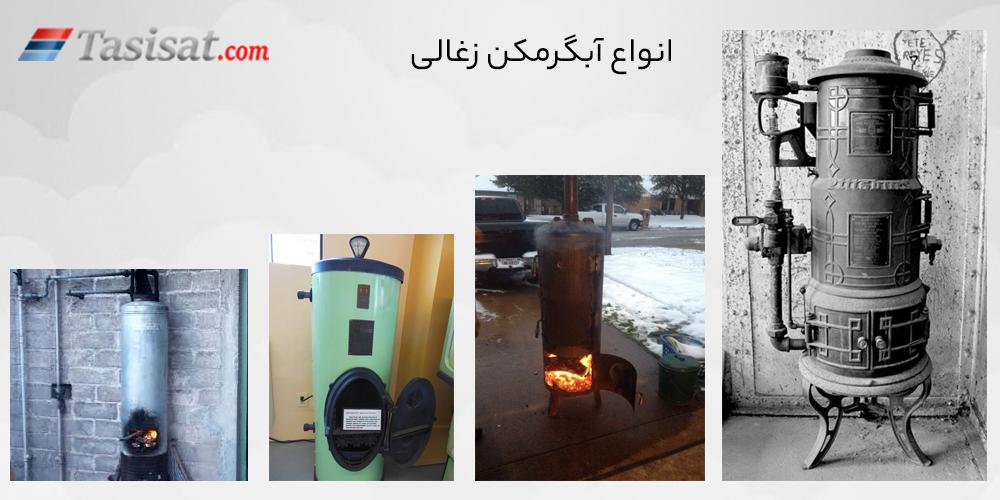 انواع آبگرمکن زغالی