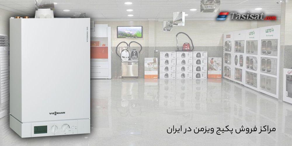 مراکز فروش پکیج ویزمن در ایران