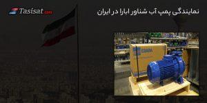 نمایندگی پمپ آب شناور ابارا در ایران