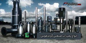 انواع پمپ آب صنعتی گراندفوس