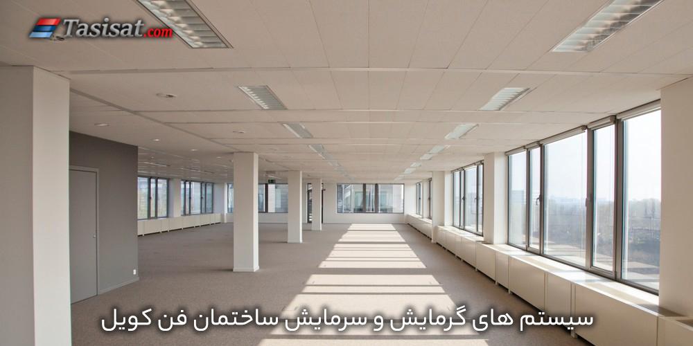 سرمایش فن کوئل ساختمان
