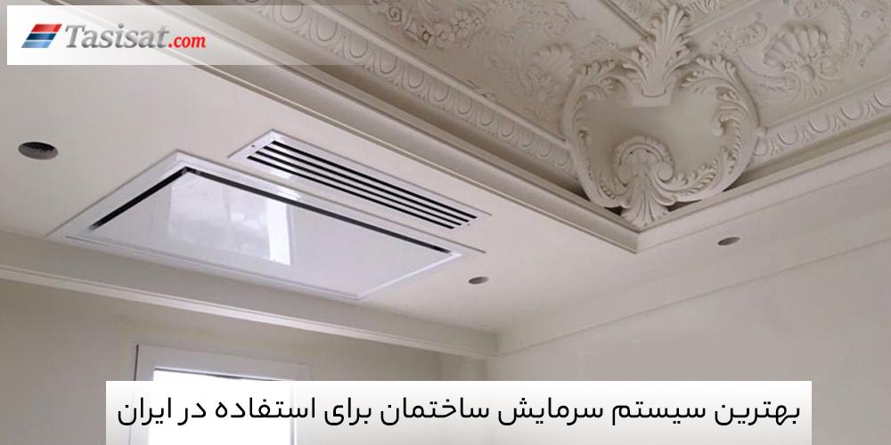 بهترین سیستم سرمایشی ساختمان