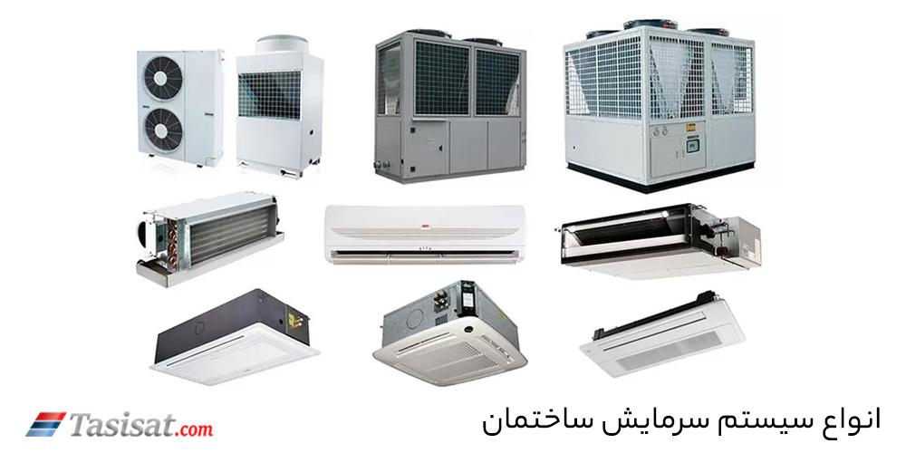 انواع سیستم های سرمایشی