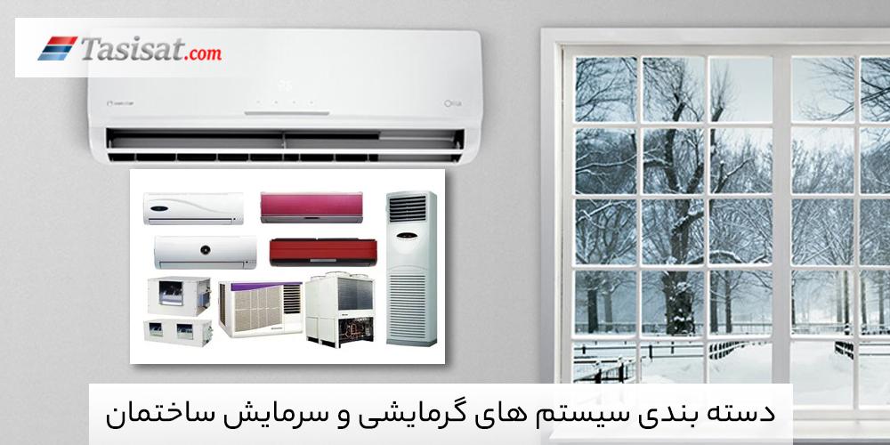 دسته بندی سیستم های سرمایشی و گرمایشی