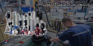 کاربردهای پمپ آب صنعتی گراندفوس