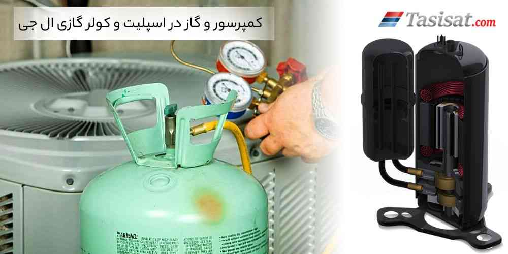 کمپرسور و گاز در اسپلیت و کولر گازی ال جی