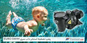 پمپ تصفیه داب سری Euro swim