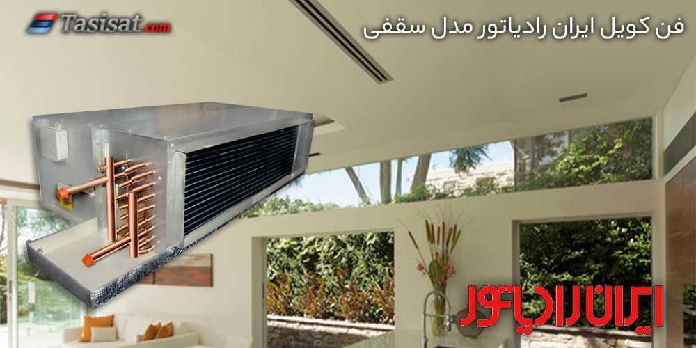 فن کویل ایران رادیاتور مدل سقفی