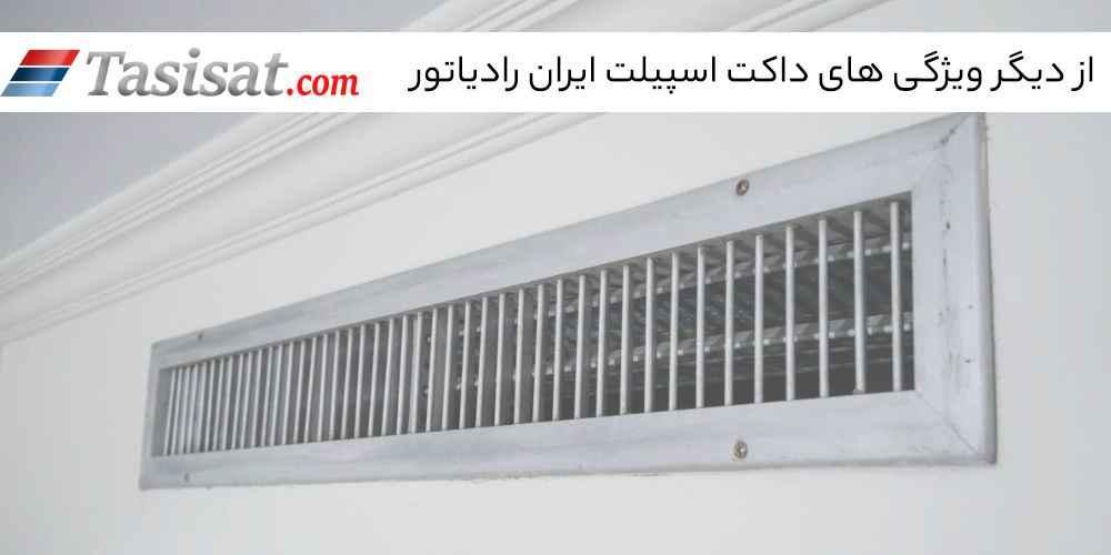 ویژگی های داکت اسپیلت ایران رادیاتور