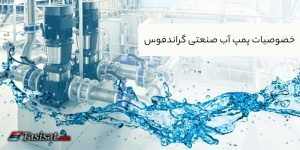 خصوصیات پمپ آب صنعتی گراندفوس