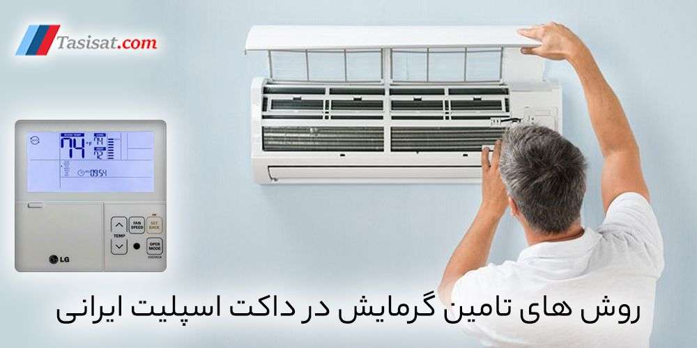 روش های تامین گرمایش در داکت اسپلیت