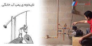 مشخصات پمپ آب خانگی