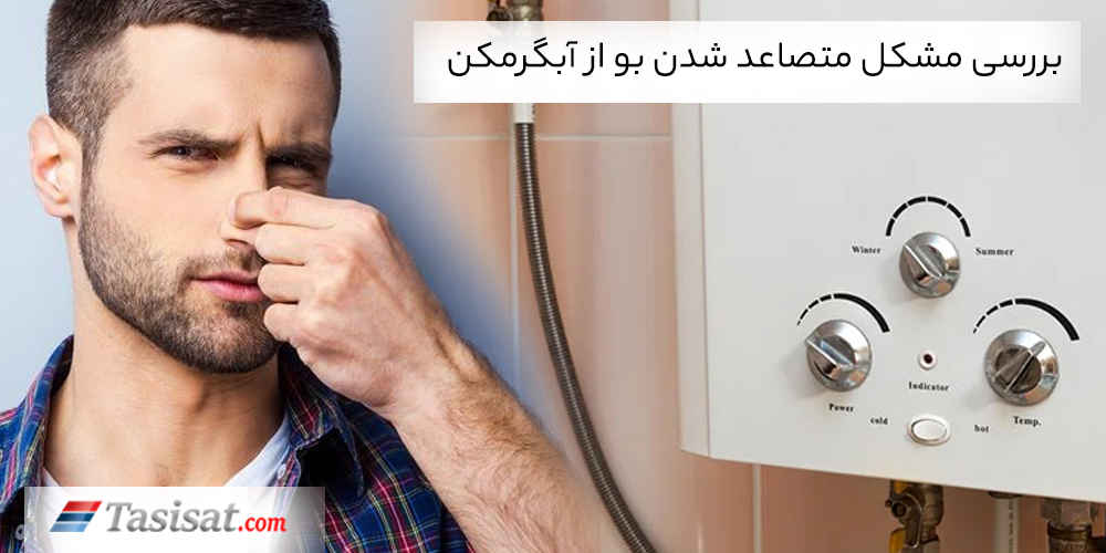 بررسی مشکل متصاعد شدن بو از آبگرمکن