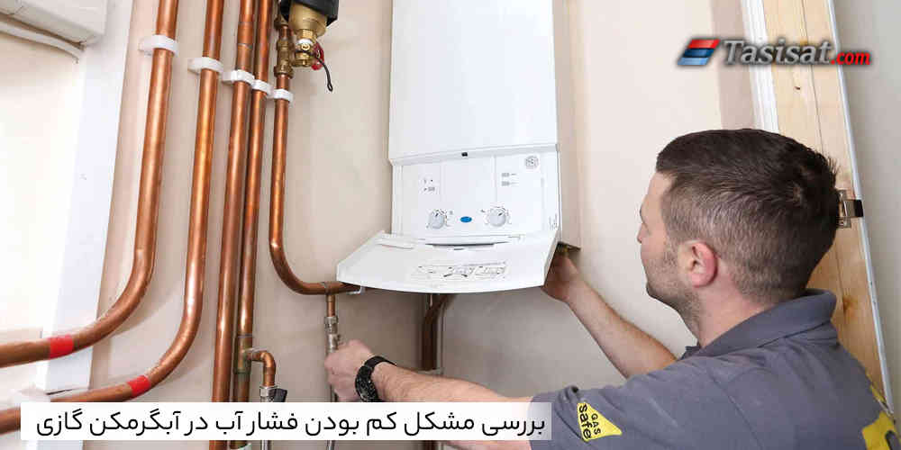 بررسی مشکل کم بودن فشار آب در آبگرمکن گازی