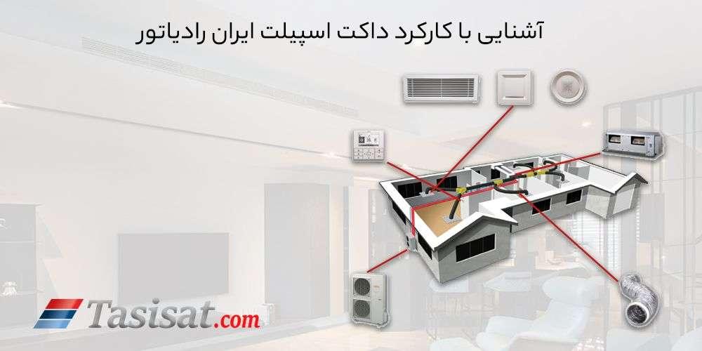 کارکرد داکت اسپیلت ایران رادیاتور