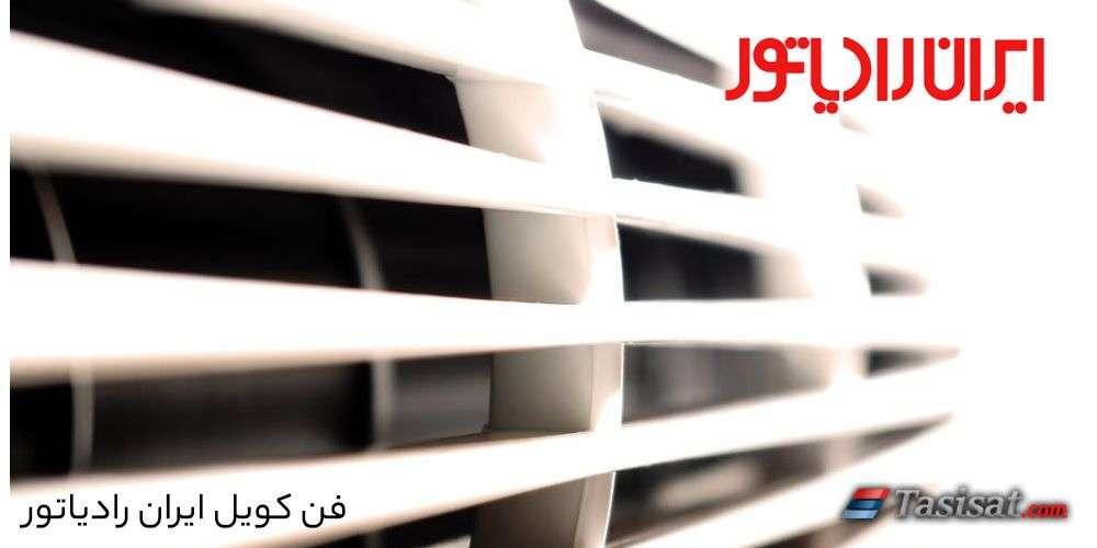 فن کویل ایران رادیاتور مدل دیواری