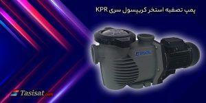 پمپ تصفیه استخر کریپسول KPR