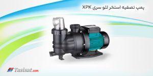 پمپ تصفیه آب استخر لئو XPK