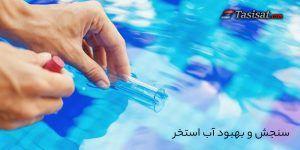 سنجش و بهبود آب استخر