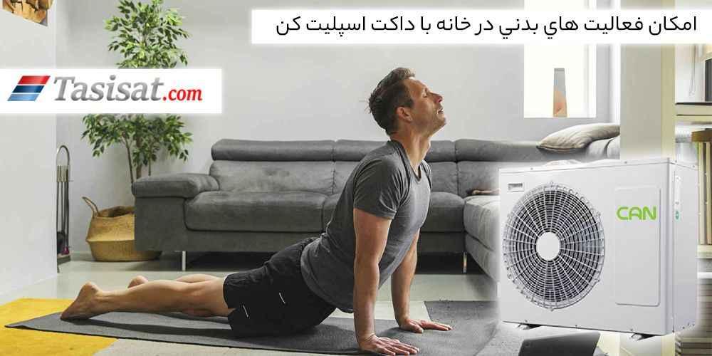 امكان فعاليت هاي بدني در خانه با داکت اسپلیت کن