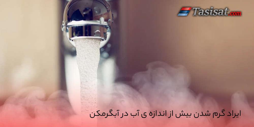ایراد گرم نشدن آب در آبگرمکن