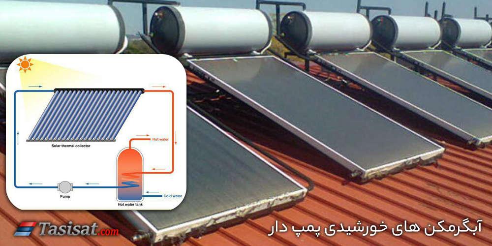 آبگرمکن های خورشیدی پمپ دار