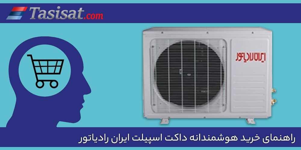 مشخصات داکت اسپیلت ایران رادیاتور