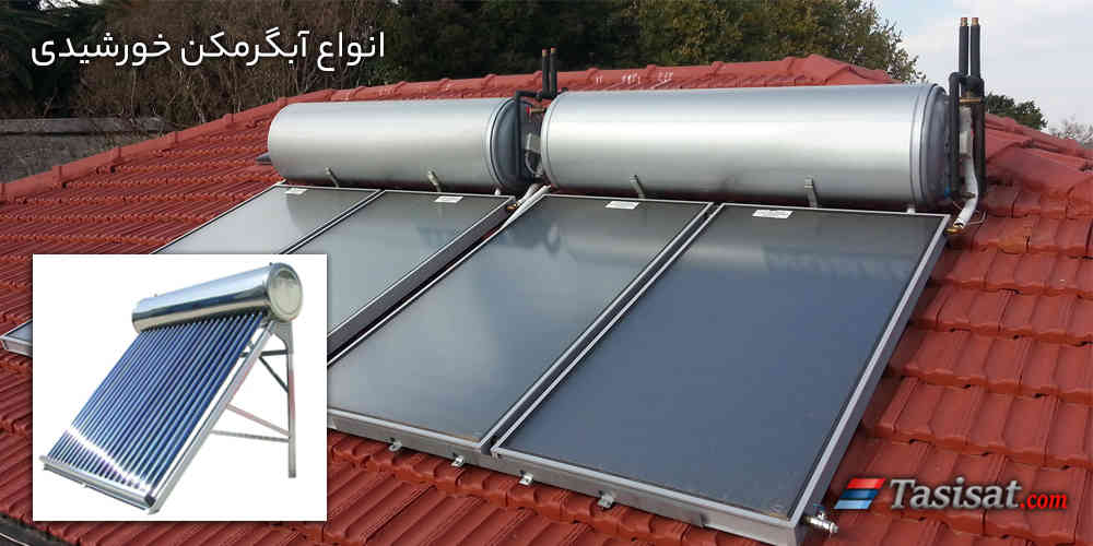 انواع آبگرمکن خورشیدی