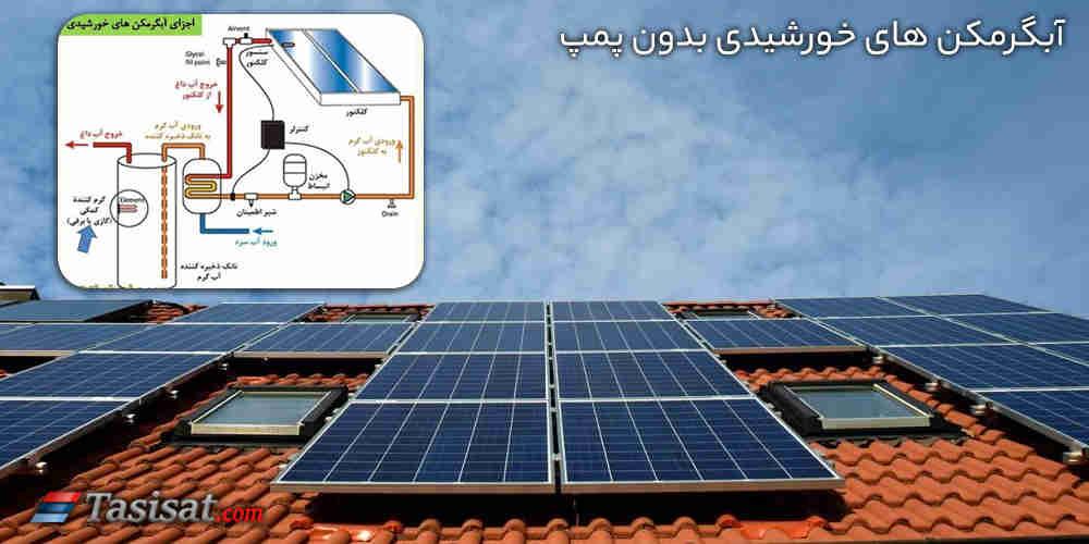 آبگرمکن های خورشیدی بدون پمپ