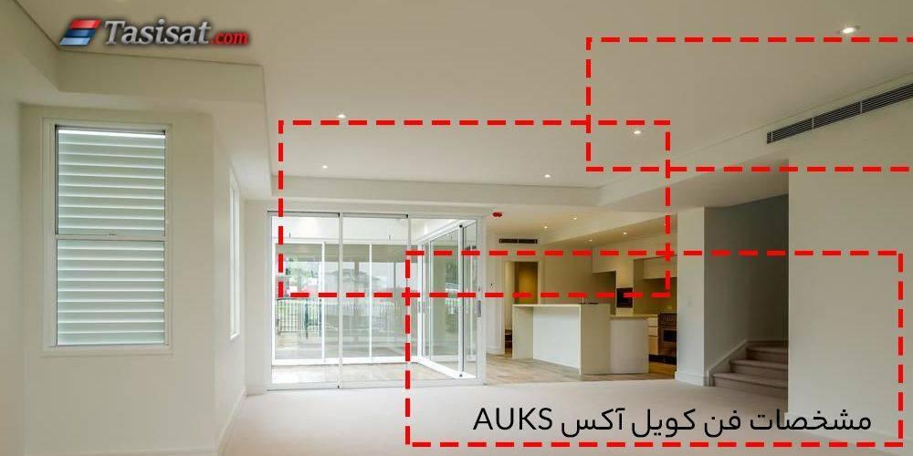 مشخصات فن کویل آکس auks