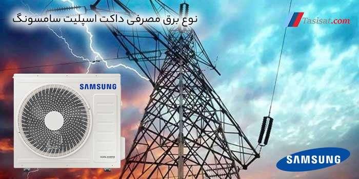 نوع برق مصرفی SAMSUNG DUCT SPLIT