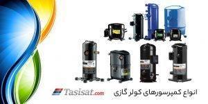 انواع کمپرسورهای کولر گازی