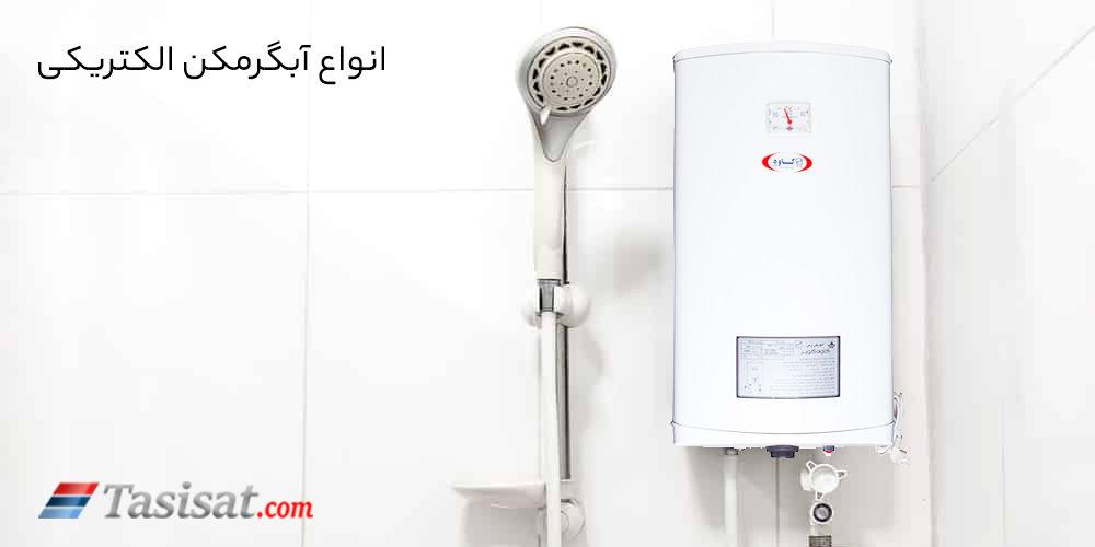 انواع آبگرمکن الکتریکی
