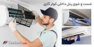 شست و شوی پنل داخلی کولر گازی