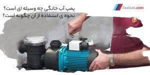 مزایای پمپ آب خانگی