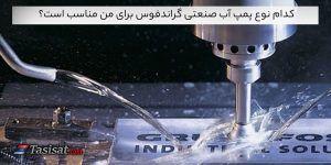 مزایای پمپ آب صنعتی گراندفوس