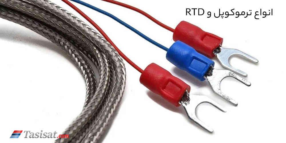 ترموکوپل و RTD