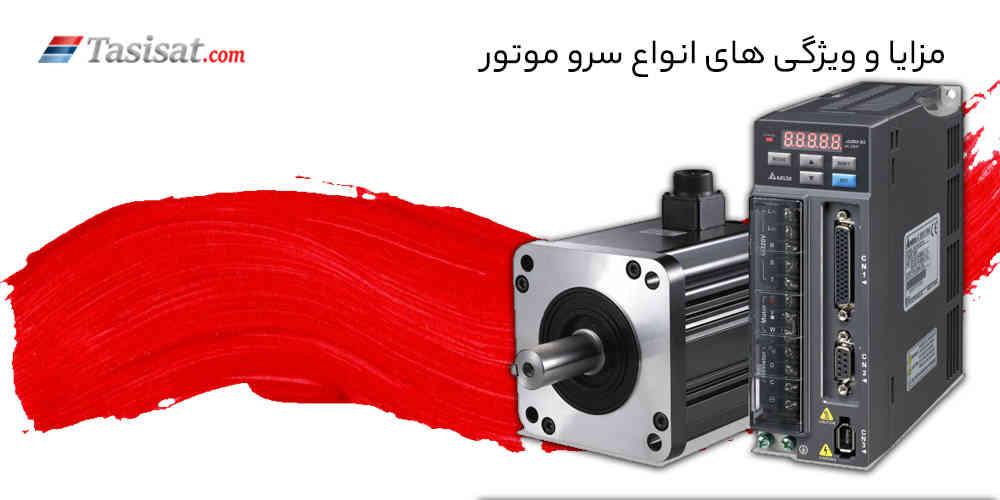 مزایا و ویژگی های انواع سرو موتور