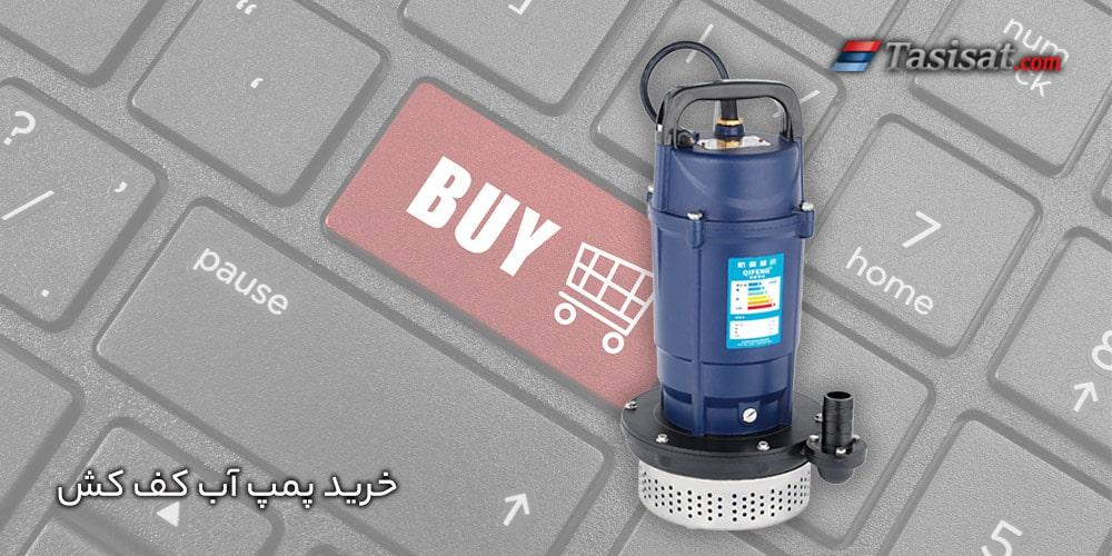 خرید پمپ آب کف کش