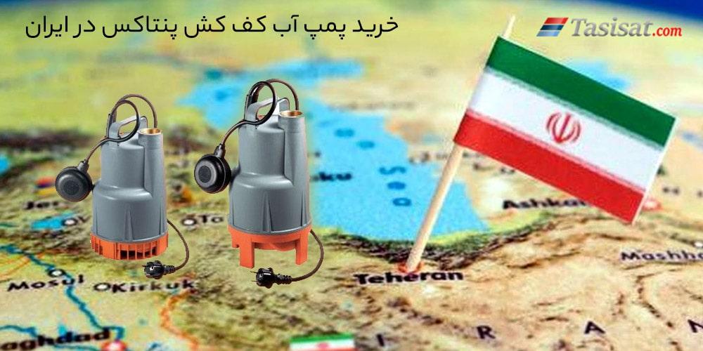 خرید پمپ آب کف کش پنتاکس در ایران