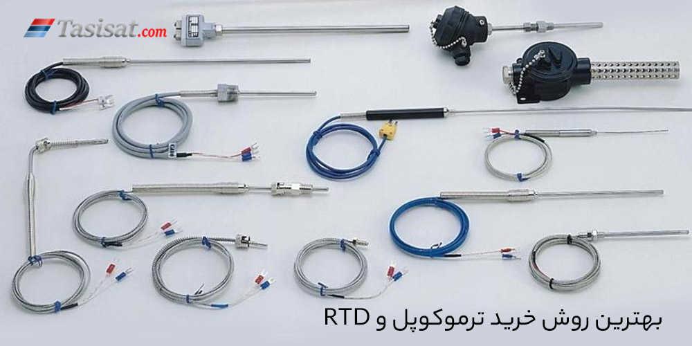 خرید ترموکوپل و RTD