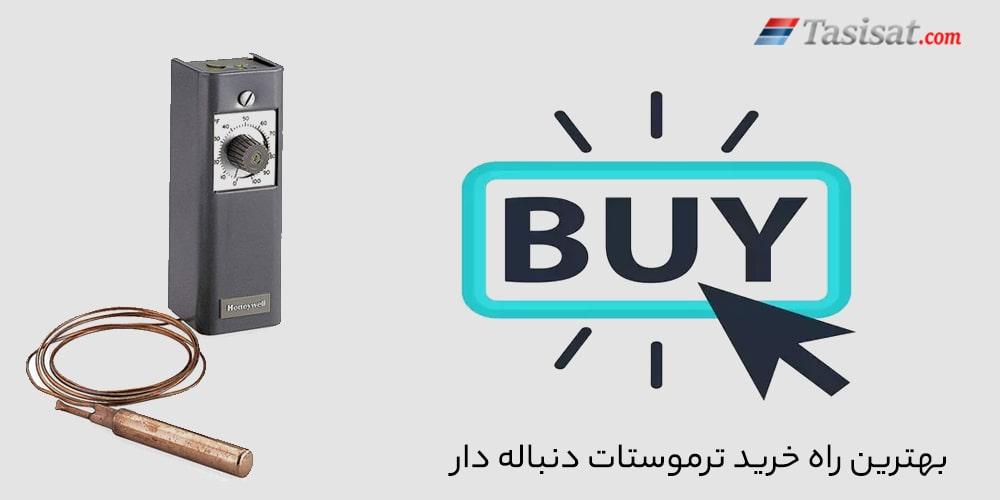 خرید ترموستات های دنباله دار