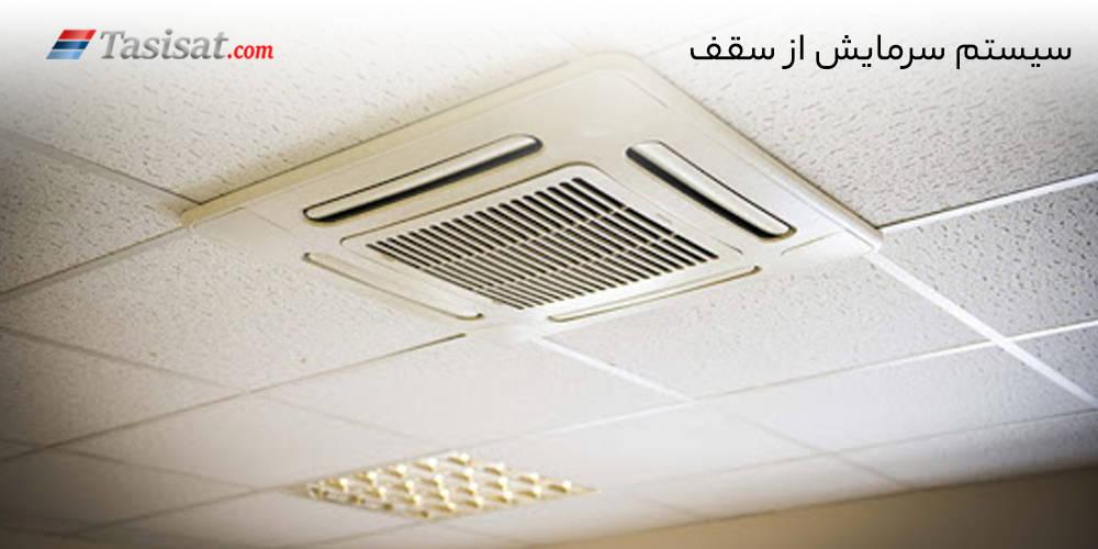 سیستم سرمایش از سقف