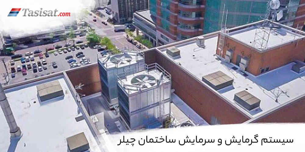 سیستم گرمایش و سرمایش ساختمان چیلر