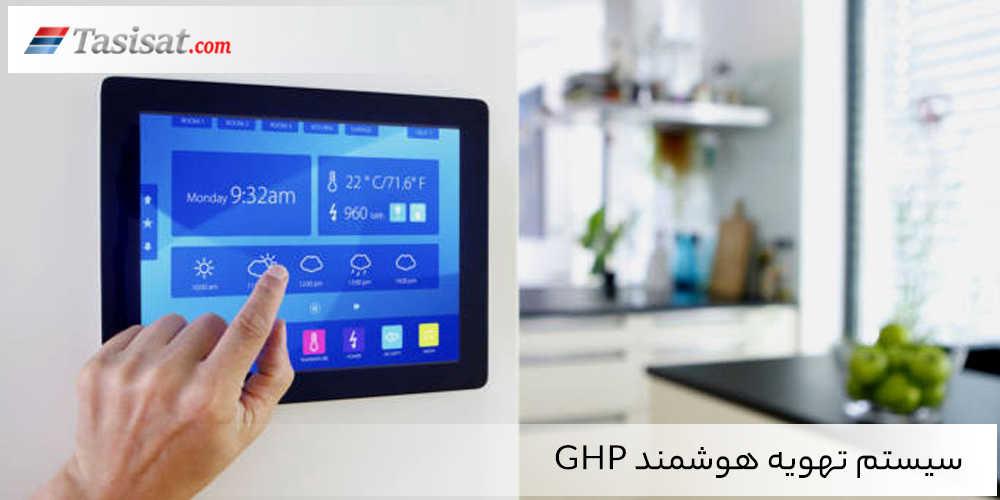 سیستم GHP