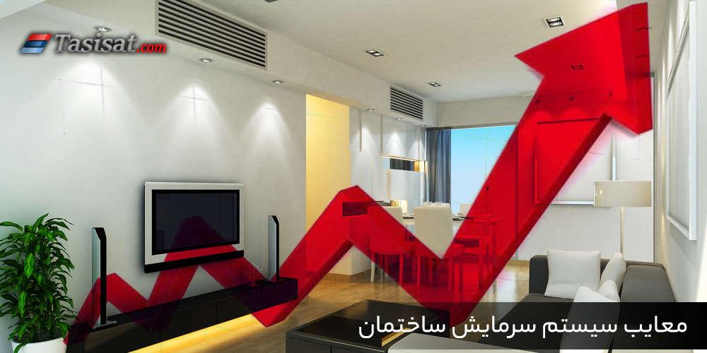 معایب سیستم سرمایش ساختمان
