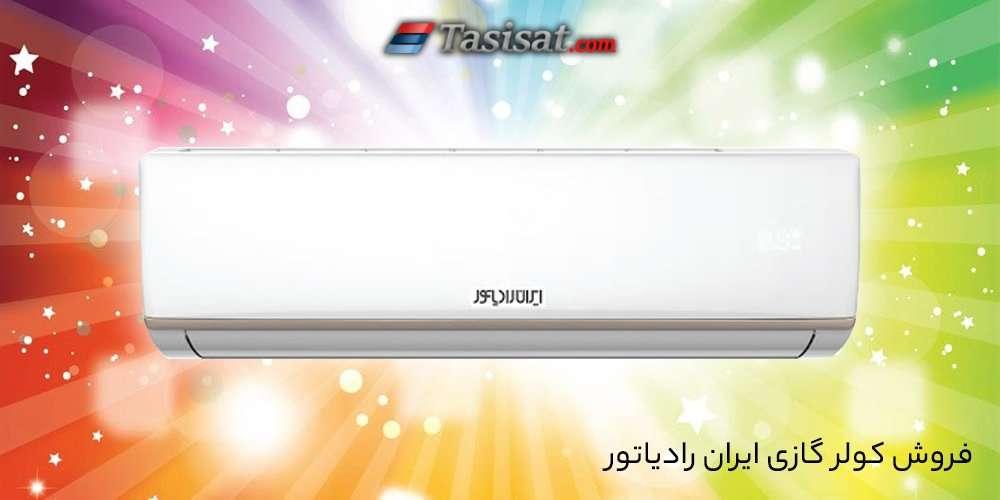 فروش کولر گازی ایران رادیاتور