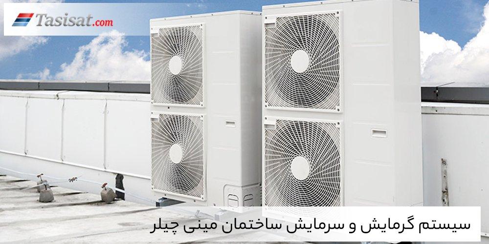 سیستم سرمایش ساختمان مینی چیلر هوا خنک