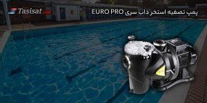 پمپ داب سری EURO PRO